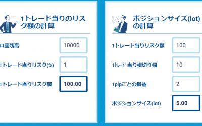 FX資金管理ツール
