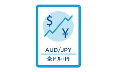 豪ドル円特徴