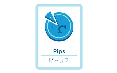 1pipsとは?なぜ1pipが重要なのか